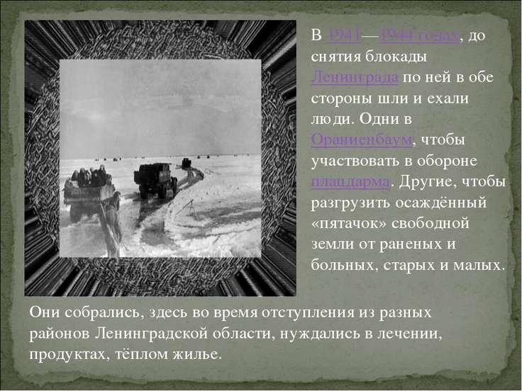 В 1941—1944годах, до снятия блокады Ленинграда по ней в обе стороны шли и ех...