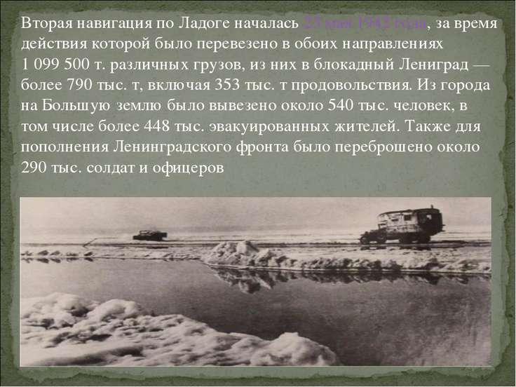Вторая навигация по Ладоге началась 23 мая 1942 года, за время действия котор...