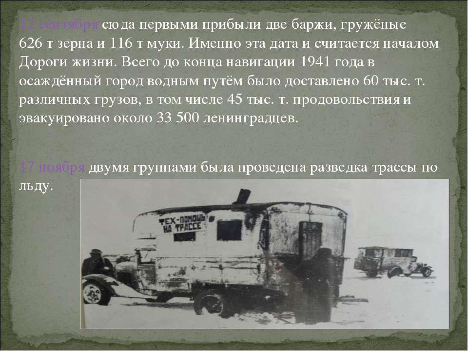 12 сентября сюда первыми прибыли две баржи, гружёные 626т зерна и 116т муки...