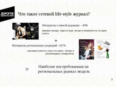 * Материалы региональных редакций - 60 % Материалы главной редакции – 40% мир...