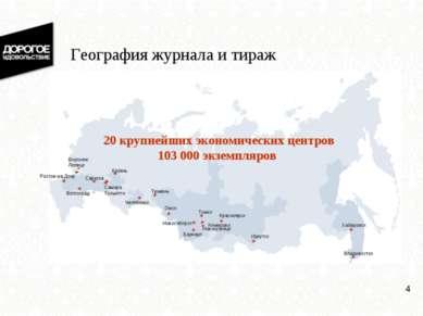* 20 крупнейших экономических центров 103 000 экземпляров География журнала и...