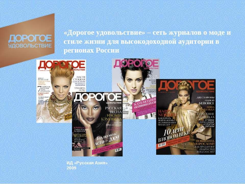 «Дорогое удовольствие» – сеть журналов о моде и стиле жизни для высокодоходно...