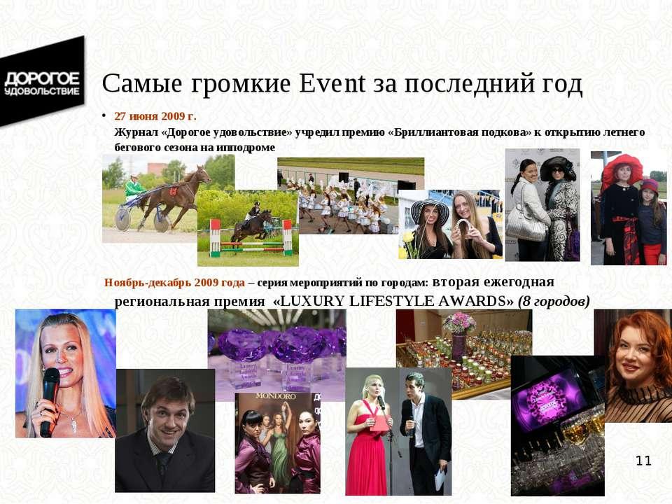 Самые громкие Event за последний год 27 июня 2009 г. Журнал «Дорогое удовольс...