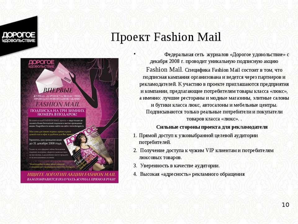 Проект Fashion Mail Федеральная сеть журналов «Дорогое удовольствие» с декабр...