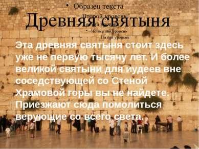 Древняя святыня Эта древняя святыня стоит здесь уже не первую тысячу лет. И б...