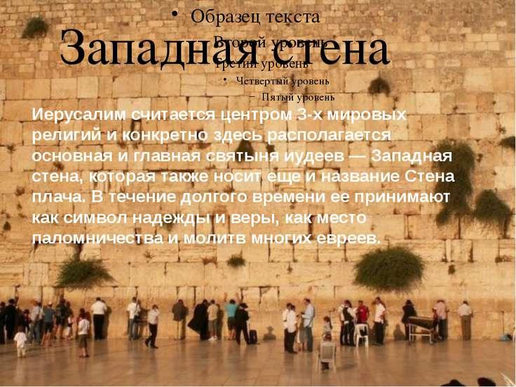 Западная стена Иерусалим считается центром 3-х мировых религий и конкретно зд...