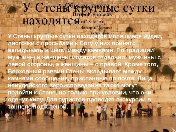 У Стены круглые сутки находятся У Стены круглые сутки находятся молящиеся иуд...