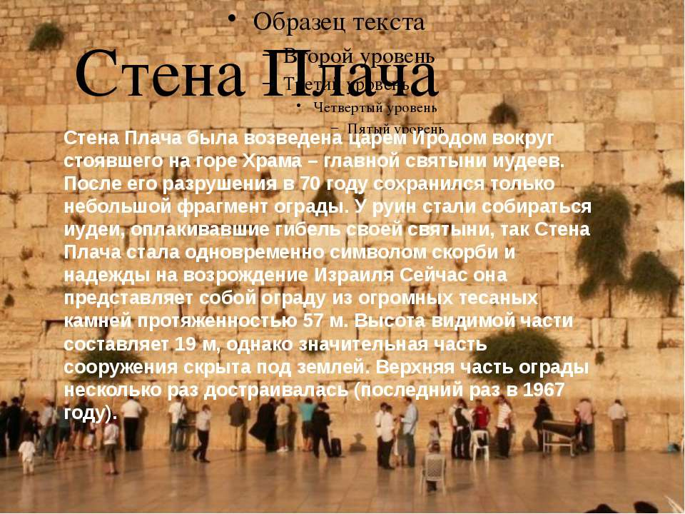 Стена Плача Стена Плача была возведена царем Иродом вокруг стоявшего на горе ...