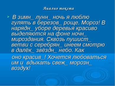 Анализ текста В зимн_ лунн_ ночь я люблю гулять в березов_ роще. Мороз! В нар...