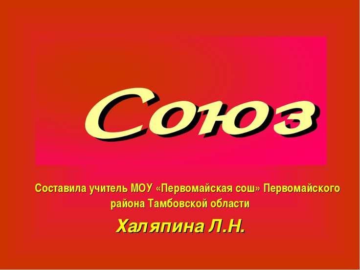 Составила учитель МОУ «Первомайская сош» Первомайского района Тамбовской обла...
