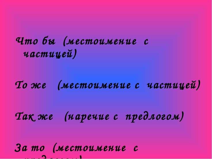 Что бы (местоимение с частицей) То же (местоимение с частицей) Так же (наречи...
