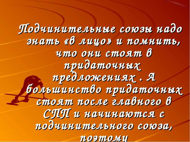 Подчинительные союзы надо знать «в лицо» и помнить, что они стоят в придаточн...