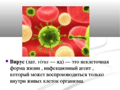 Вирус(лат.virus— яд)— это неклеточная форма жизни , инфекционныйагент , ...