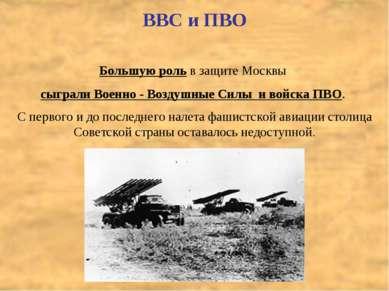 ВВС и ПВО Большую роль в защите Москвы сыграли Военно - Воздушные Силы и войс...