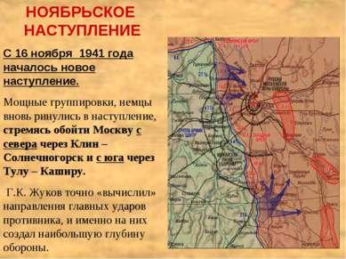 НОЯБРЬСКОЕ НАСТУПЛЕНИЕ С 16 ноября 1941 года началось новое наступление. Мощн...