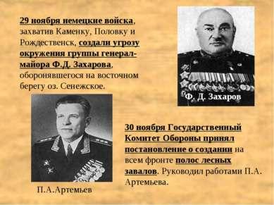 29 ноября немецкие войска, захватив Каменку, Половку и Рождественск, создали ...