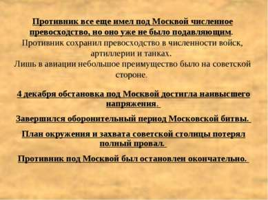 Противник все еще имел под Москвой численное превосходство, но оно уже не был...