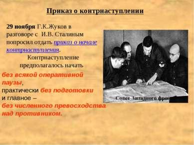 29 ноября Г.К.Жуков в разговоре с И.В. Сталиным попросил отдать приказ о нача...