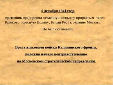 5 декабря 1941 года противник предпринял отчаянную попытку прорваться через К...