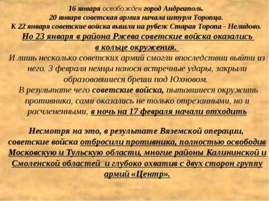 16 января освобожден город Андреаполь. 20 января советская армия начала штурм...