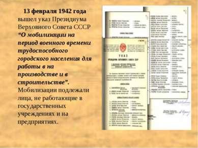 """13 февраля 1942 года вышел указ Президиума Верховного Совета СССР """"О мобилиза..."""