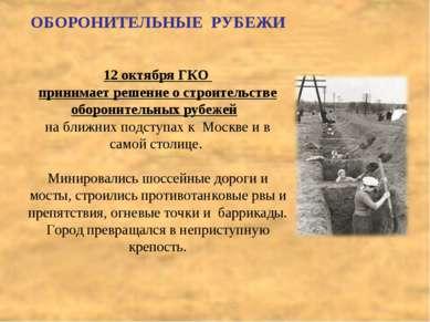 ОБОРОНИТЕЛЬНЫЕ РУБЕЖИ 12 октября ГКО принимает решение о строительстве оборон...