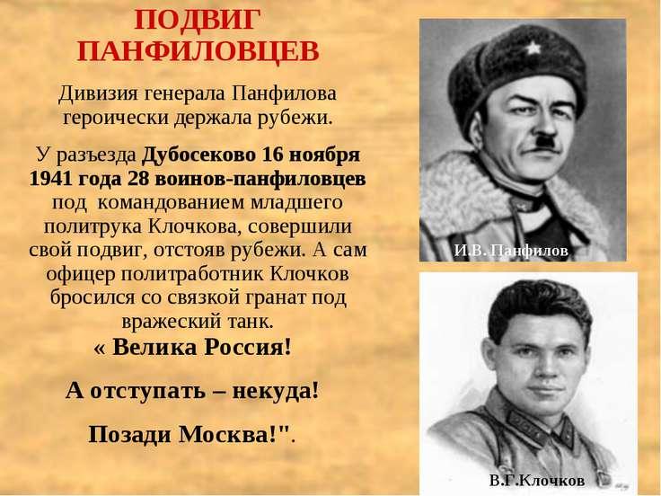 ПОДВИГ ПАНФИЛОВЦЕВ Дивизия генерала Панфилова героически держала рубежи. У ра...