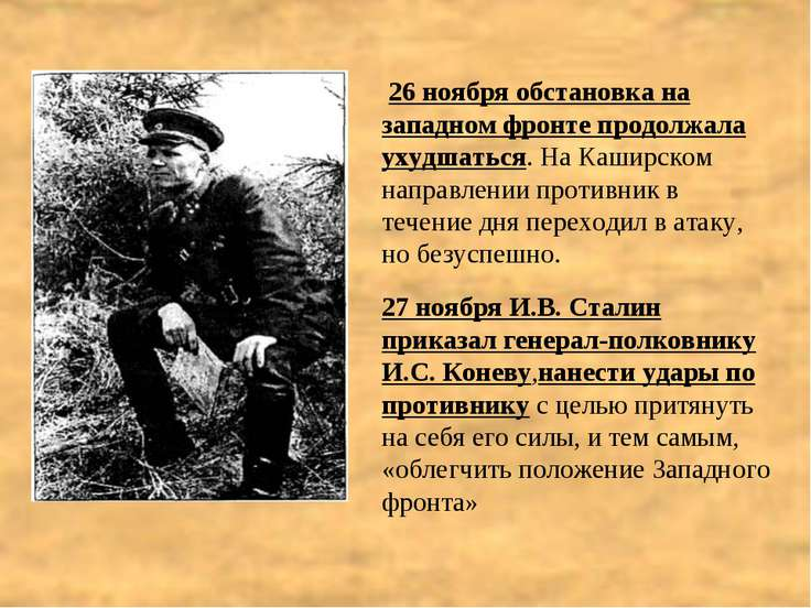 26 ноября обстановка на западном фронте продолжала ухудшаться. На Каширском н...