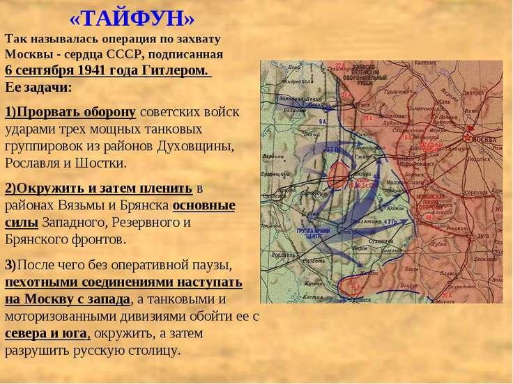 «ТАЙФУН» Так называлась операция по захвату Москвы - сердца СССР, подписанная...