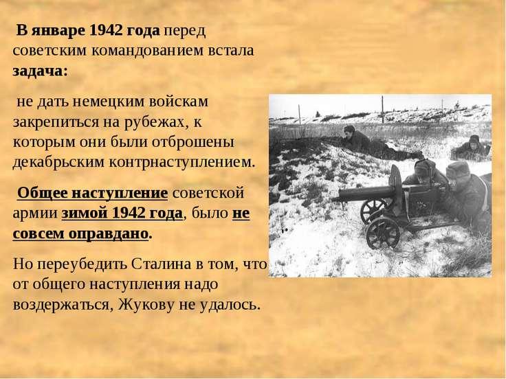 В январе 1942 года перед советским командованием встала задача: не дать немец...
