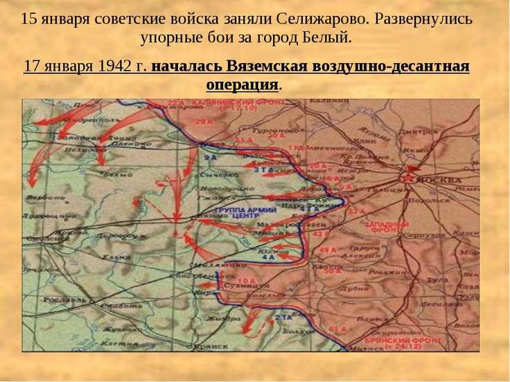 15 января советские войска заняли Селижарово. Развернулись упорные бои за гор...