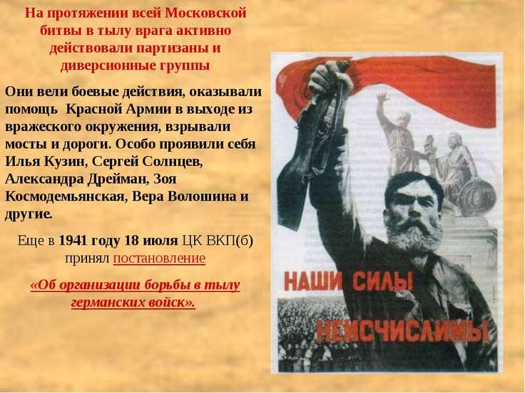 На протяжении всей Московской битвы в тылу врага активно действовали партизан...