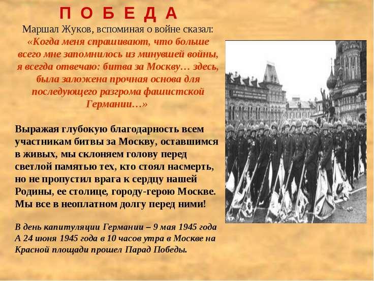 П О Б Е Д А Маршал Жуков, вспоминая о войне сказал: «Когда меня спрашивают, ч...