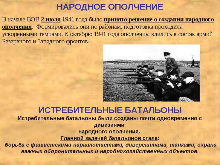 НАРОДНОЕ ОПОЛЧЕНИЕ В начале ВОВ 2 июля 1941 года было принято решение о созда...