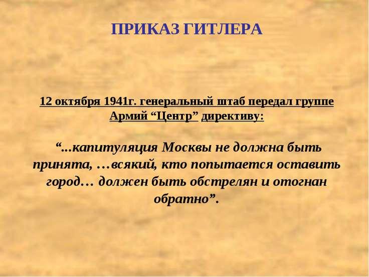 """ПРИКАЗ ГИТЛЕРА 12 октября 1941г. генеральный штаб передал группе Армий """"Центр..."""