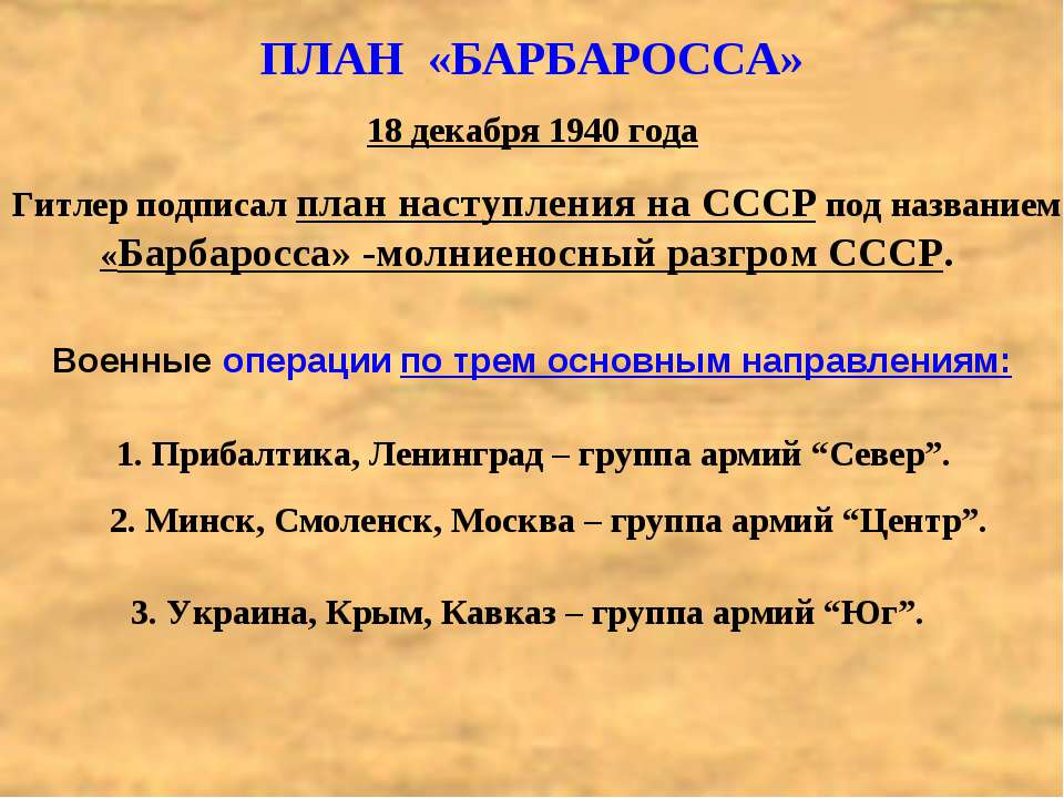ПЛАН «БАРБАРОССА» 18 декабря 1940 года Гитлер подписал план наступления на СС...
