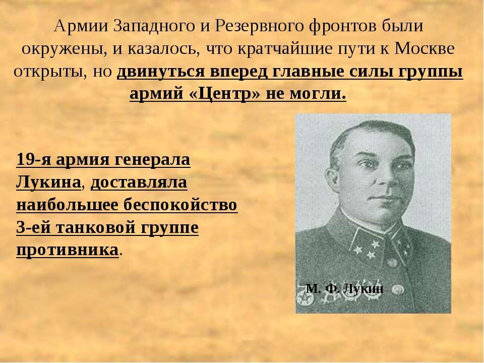 Армии Западного и Резервного фронтов были окружены, и казалось, что кратчайши...