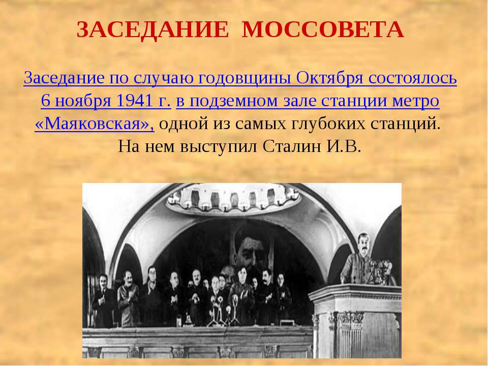 ЗАСЕДАНИЕ МОССОВЕТА Заседание по случаю годовщины Октября состоялось 6 ноября...