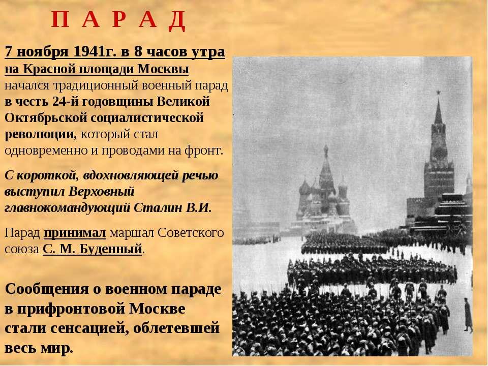 П А Р А Д 7 ноября 1941г. в 8 часов утра на Красной площади Москвы начался тр...