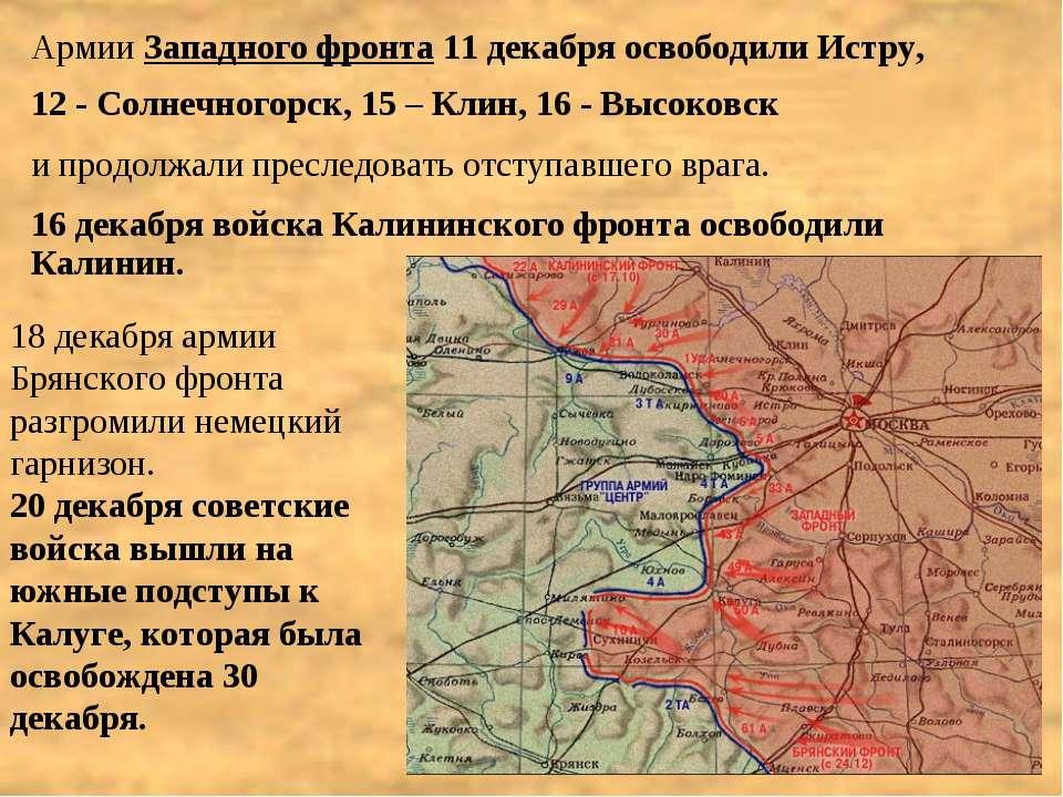 Армии Западного фронта 11 декабря освободили Истру, 12 - Солнечногорск, 15 – ...