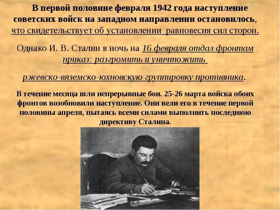 В первой половине февраля 1942 года наступление советских войск на западном н...