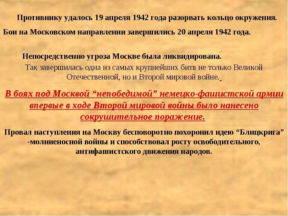 Противнику удалось 19 апреля 1942 года разорвать кольцо окружения. Бои на Мос...