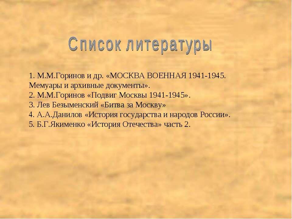 1. М.М.Горинов и др. «МОСКВА ВОЕННАЯ 1941-1945. Мемуары и архивные документы»...