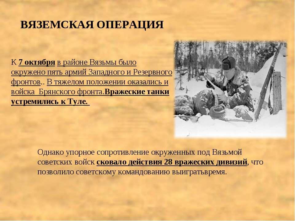 ВЯЗЕМСКАЯ ОПЕРАЦИЯ К 7 октября в районе Вязьмы было окружено пять армий Запад...