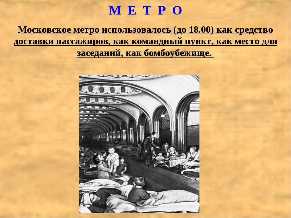 М Е Т Р О Московское метро использовалось (до 18.00) как средство доставки па...