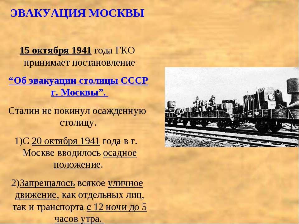 """ЭВАКУАЦИЯ МОСКВЫ 15 октября 1941 года ГКО принимает постановление """"Об эвакуац..."""