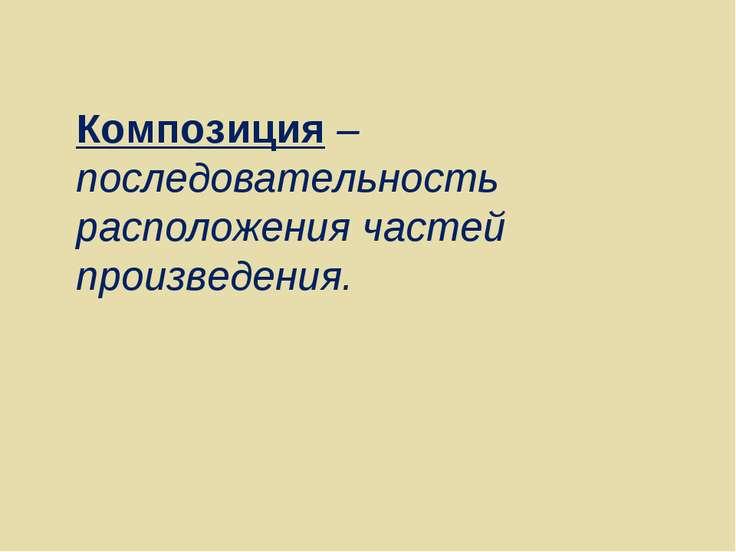 Композиция – последовательность расположения частей произведения.