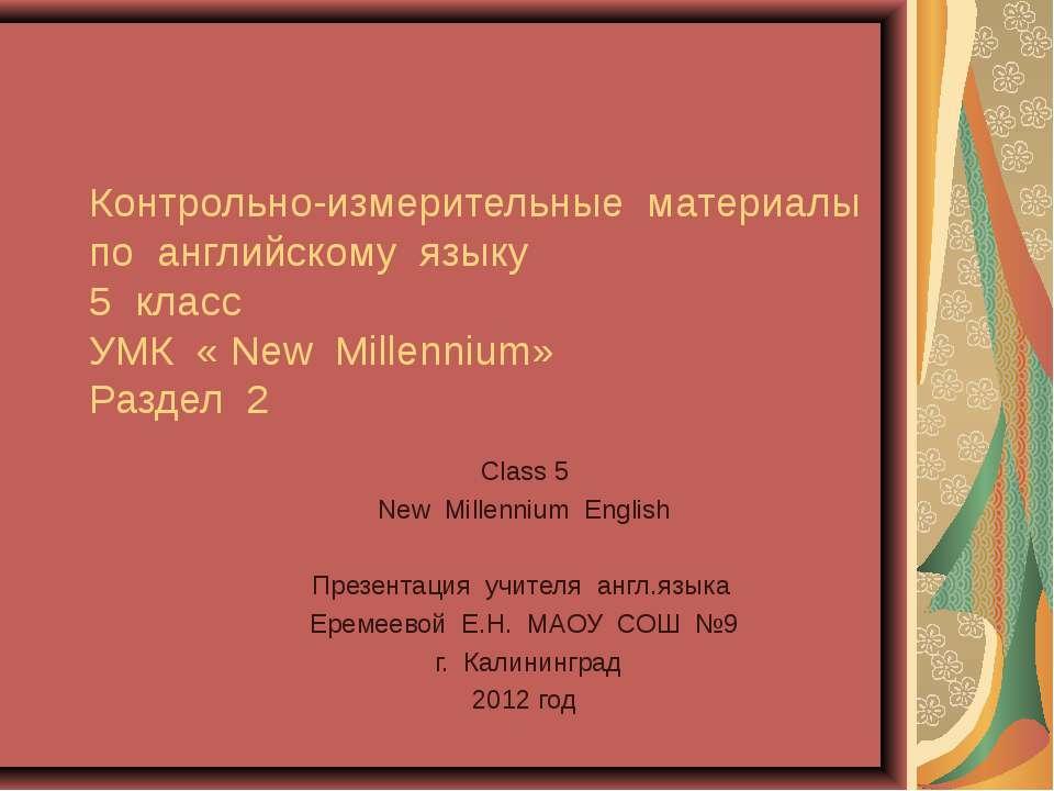 Class 5 New Millennium English Презентация учителя англ.языка Еремеевой Е.Н. ...