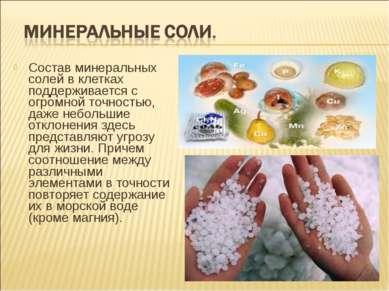 Состав минеральных солей в клетках поддерживается с огромной точностью, даже ...