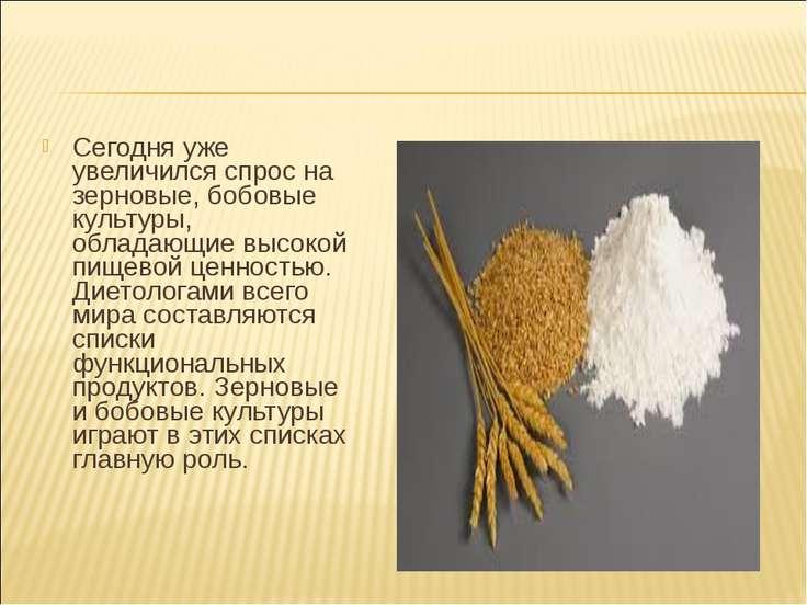 Сегодня уже увеличился спрос на зерновые, бобовые культуры, обладающие высоко...